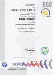 lem-TS-16949-CN_20180802