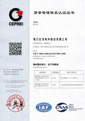 宏发-ISO9001证书