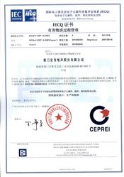 宏发-QC080000证书